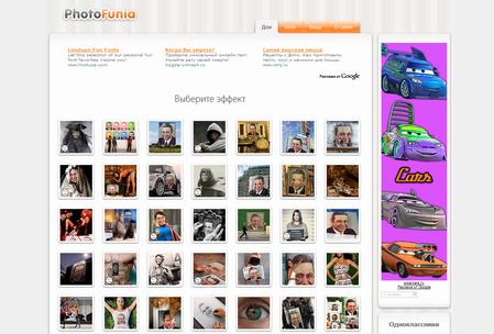 Фото на тему Фотоэффекты онлайн фотоприколы онлайн коллажи онлайн.