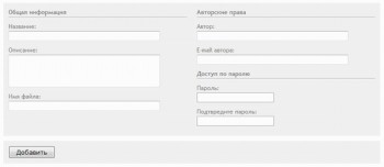 Интерфейс www.codepast.ru - 2