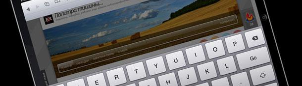 Проверяем отображение сайта на iPad