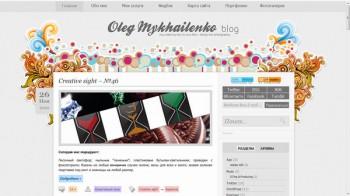 Блог Олега Михайленко