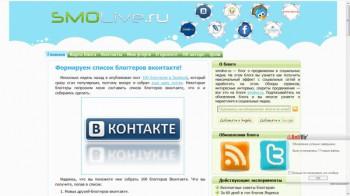 SmoLive_ru Blog